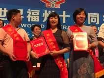 孙彦莊博士在台上获奖。