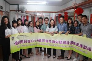 """PIMG 5516 feature - """"台湾青年海外搭侨计划""""8台湾大学生 到访本系"""
