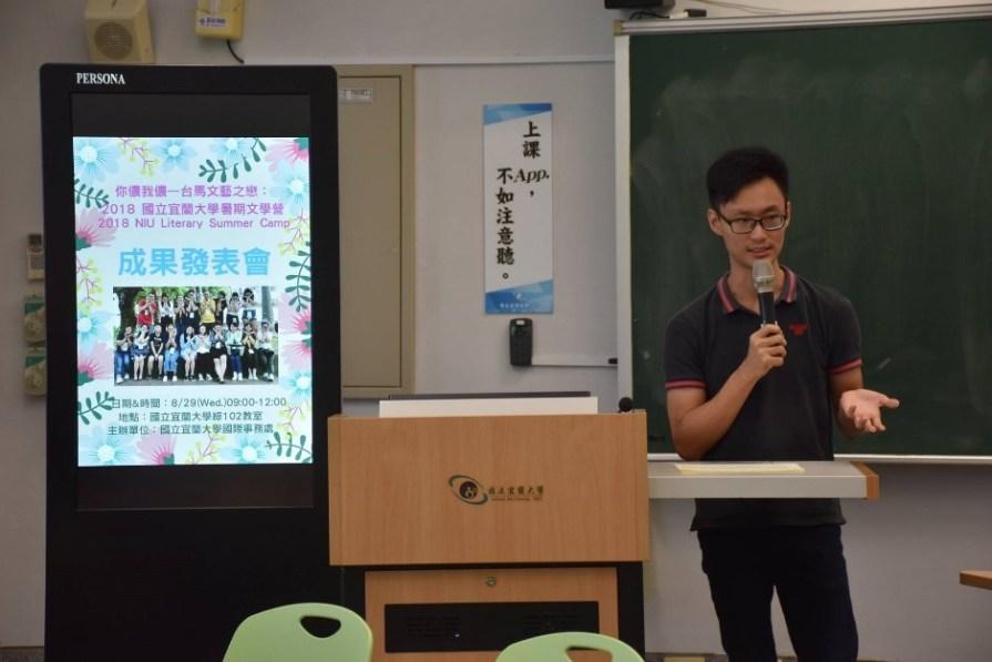 12 - 2018暑期文学营 成果分享会兼结业仪式