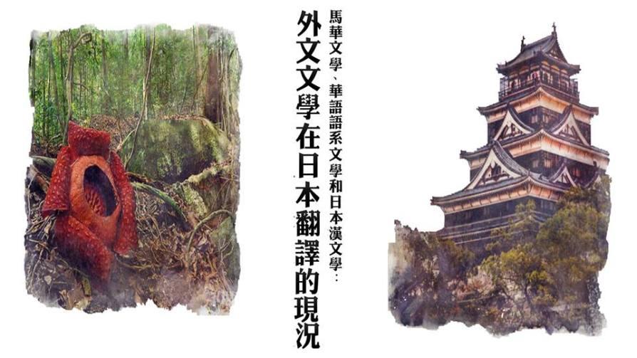 44938128 576803699425494 4943359524921671680 n - 讲座:马华文学、华语语系文学和日本汉文学:外文文学在日本翻译的现况