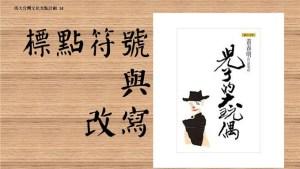 cover 2 - 读书会:标点符号与改写——黄春明小说《儿子的大玩偶》与其他
