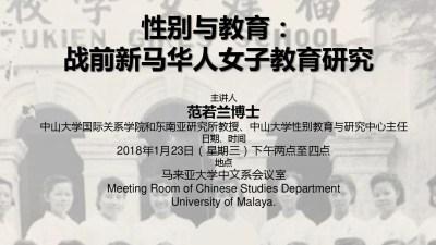Poster Fan Ruo Lan - 性别与教育:战前新马华人女子教育研究