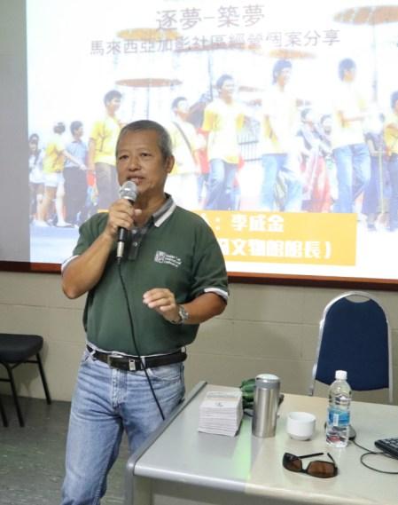李成金先生分享了乌鲁冷岳社区文物馆的发展轨迹。