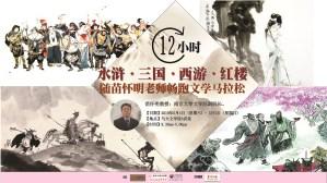 banner - 水浒、三国、西游、红楼——12小时连续谈