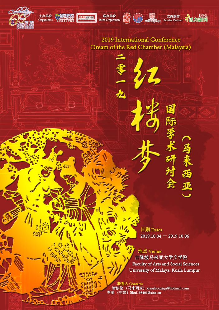 Untitled 1.10 2mb - 研讨会:2019红楼梦国际学术研讨会(马来西亚)