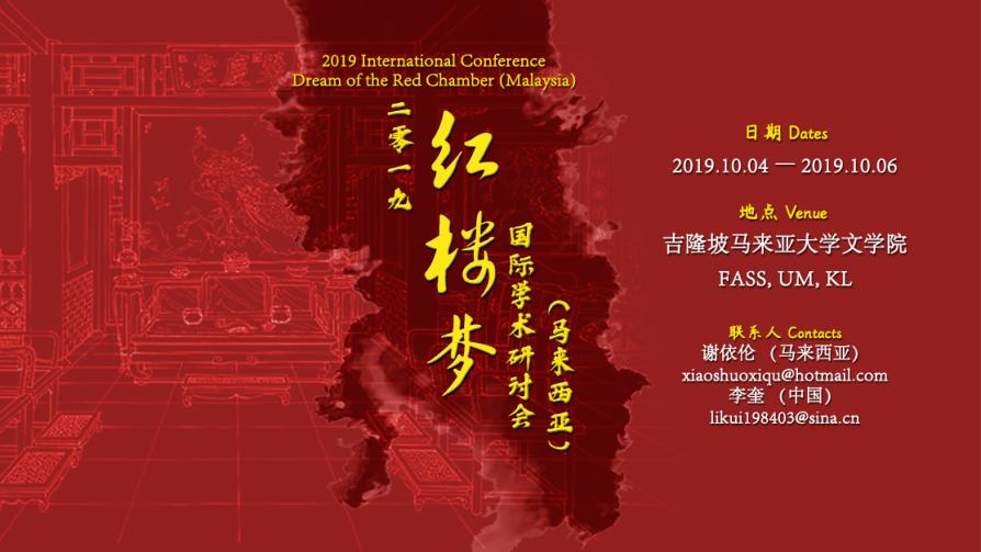 Untitled 1.4fb 2mb - 研讨会:2019红楼梦国际学术研讨会(马来西亚)
