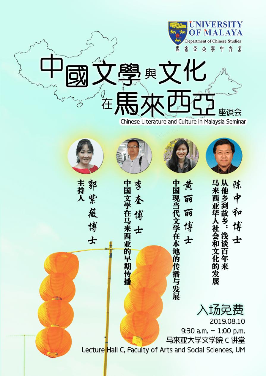 Untitled 3.5 final 2mb - 座谈会:中国文学与文化在马来西亚