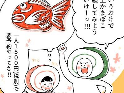 ウメカマンガ 4色目 U-mei館の細工かまぼこ体験!カラフルな◯色で作るオリジナルかまぼこ