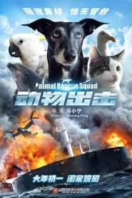 Animal Rescue Squad