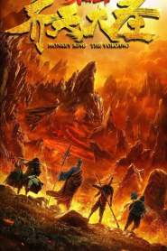 Monkey King – The Volcano