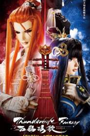 Thunderbolt Fantasy -Bewitching Melody of the West
