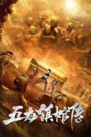 Five Dragon Town Coffin Biography