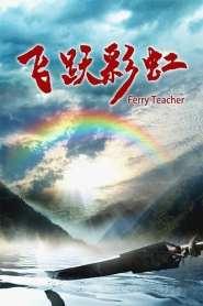 Ferry Teacher