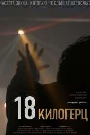 18 Kilohertz