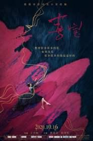 The Story Of Xi Bao