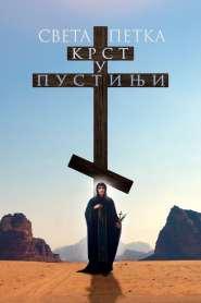 Saint Petka – A Cross in the Desert