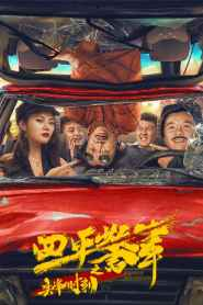 Rush Hour of Siping Police Story