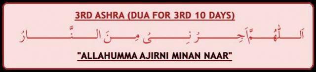 Dua for 3rd Ashra (10 days) of Ramadan