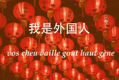 Comment améliorer sa prononciation en chinois ?