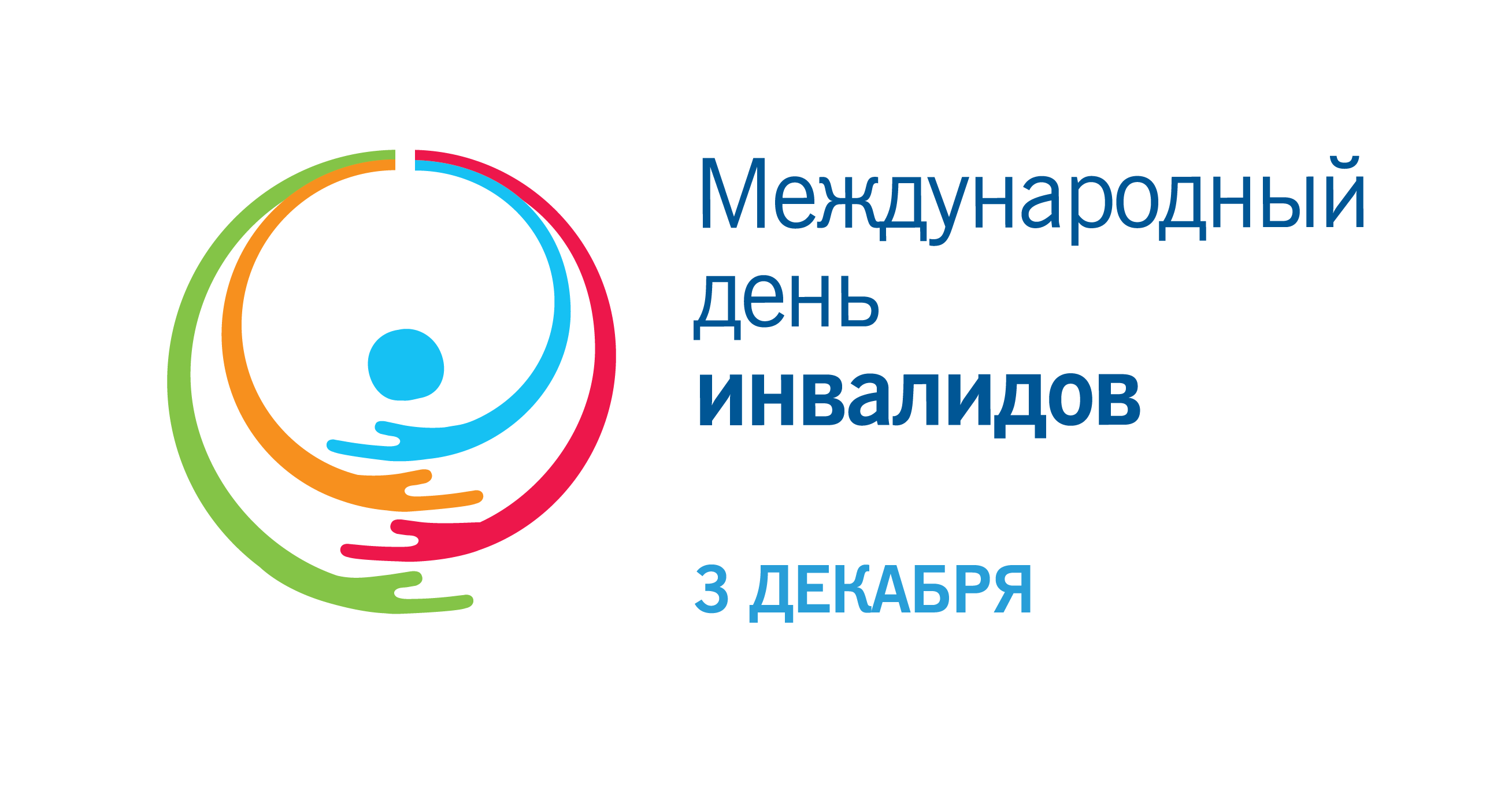 International Day Of Persons With Disabilities Idpd 3 December