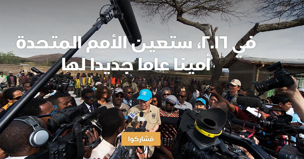 """صحافيين وكاميرات تسجل حديثا مع الأمم المتحدة في منطقة أفريقية. كتب على الصورة بخط أبيض """" في 2016، ستعين الأمم المتحدة أمينا عاما جديدا لها"""""""