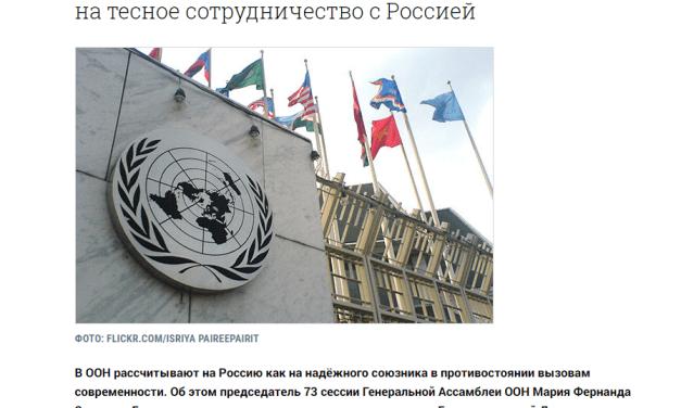 В Генассамблее ООН рассчитывают на тесное сотрудничество с Россией