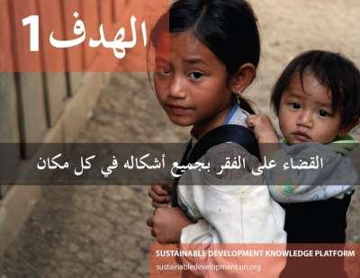 الهدف 1: القضاء على الفقر بجميع أشكاله في كل مكان