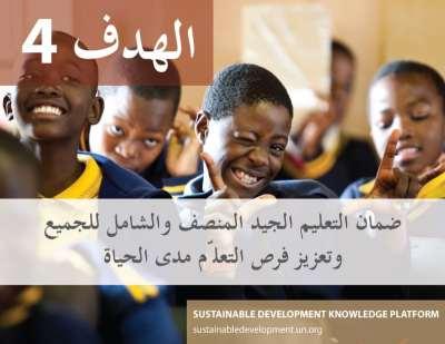 الهدف 4 - ضمان التعليم الجيد المنصف والشامل للجميع وتعزيز فرص التعلّم مدى الحياة للجميع