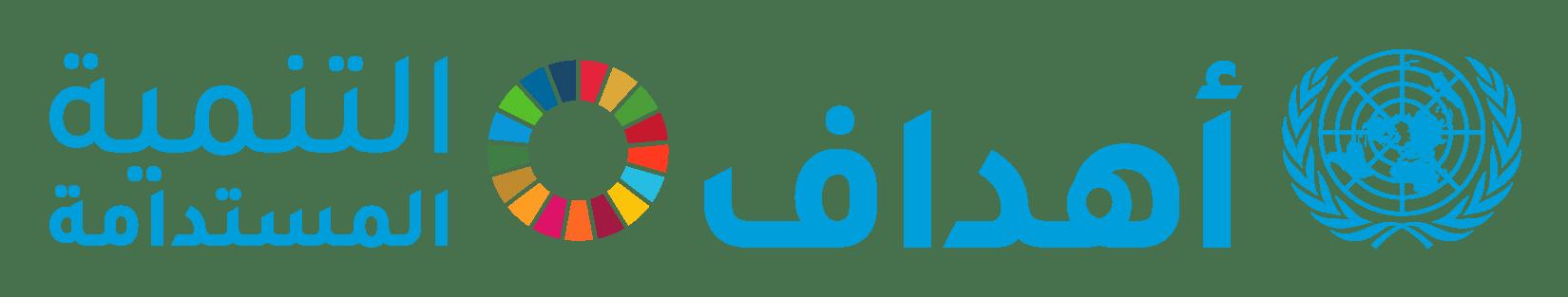شعار الأهداف العالمية مع شعار الأمم المتحدة