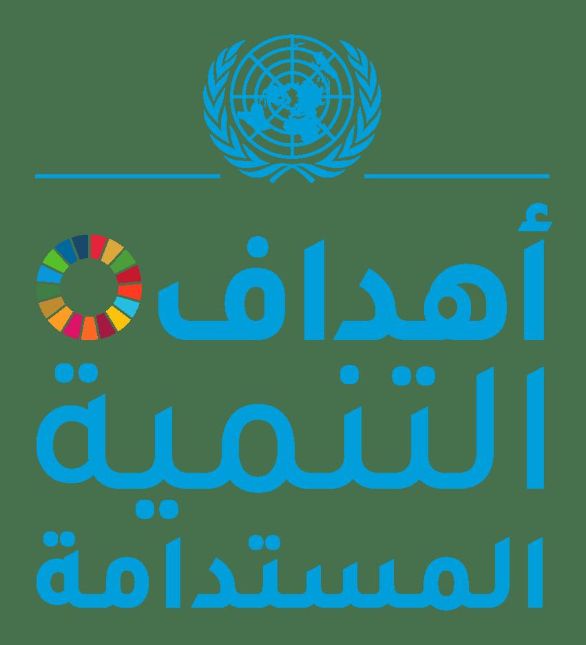 مربع شعار الأهداف العالمية مع شعار الأمم المتحدة