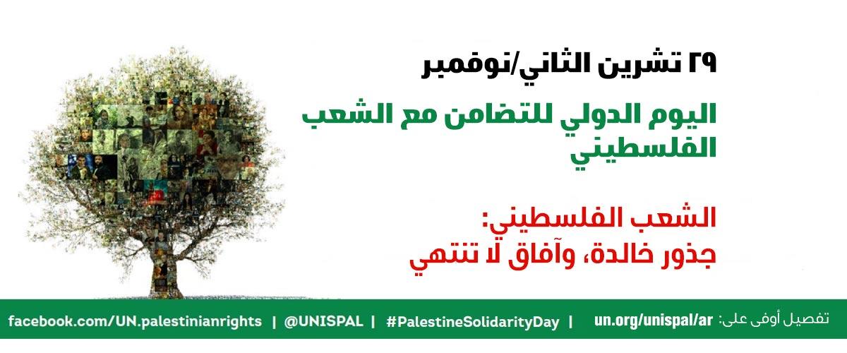 الشعب الفلسطيني جذور وآفاق