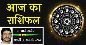 Horoscope | जानिए, आज क्या कहते हैं किस्मत के सितारे