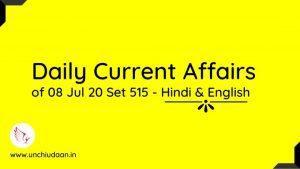 Daily Current Affairs of 08 Jul 20 Set 515 – Hindi & English