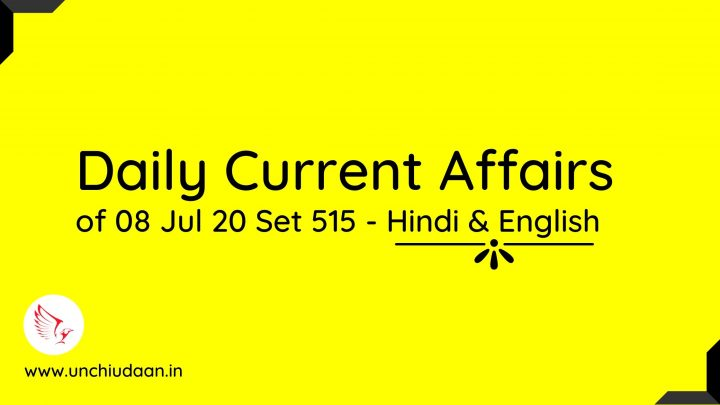 Daily Current Affairs of 08 Jul 20 Set 515 – Hindi & English