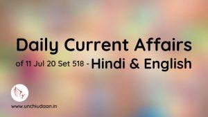 Daily Current Affairs of 11 Jul 20 Set 518 – Hindi & English