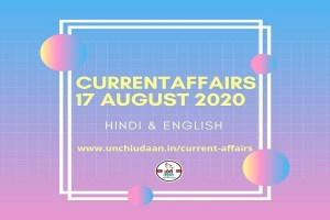 Daily Current Affairs 17 August 2020 Hindi & English