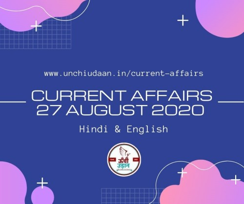 Daily Current Affairs 27 August 2020 Hindi & English