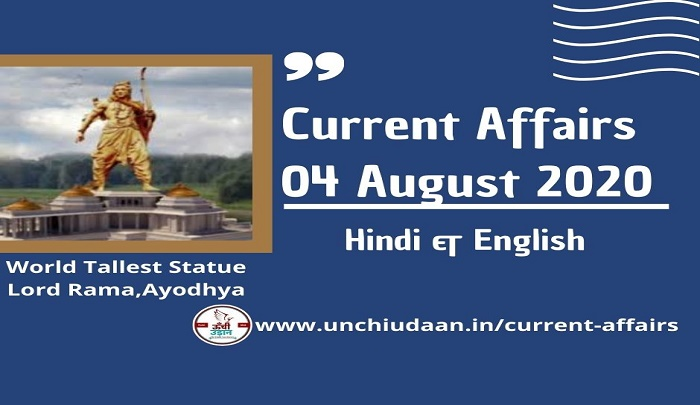 Current Affairs 04 August 2020 Hindi & English