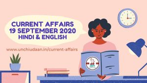 Daily Current Affairs 19 September 2020 Hindi & English