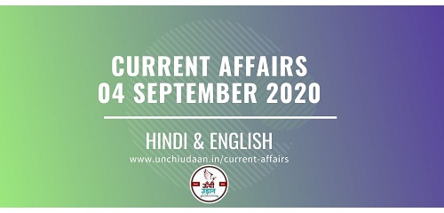 Daily Current Affairs 04 September 2020 Hindi & English