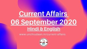 Daily Current Affairs 06 September 2020 Hindi & English