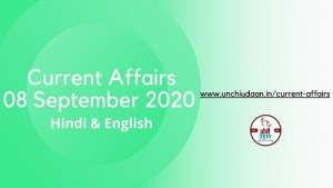 Daily Current Affairs 08 September 2020 Hindi & English