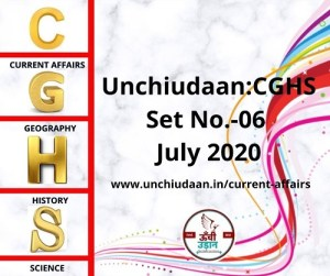 Read more about the article Unchiudaan : CGHS/Set-06