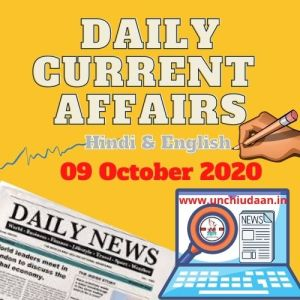 Daily Current Affairs 09 October 2020 Hindi & English