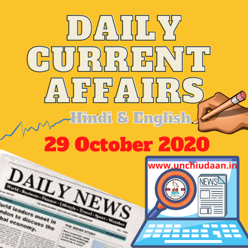 Daily Current Affairs 29 October 2020 Hindi & English