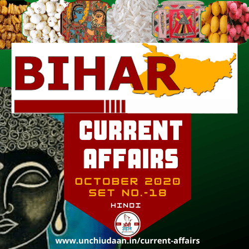 You are currently viewing Bihar Current Affairs October 2020 Hindi Set No.18