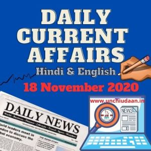 Read more about the article Daily Current Affairs 18 November 2020 Hindi and English