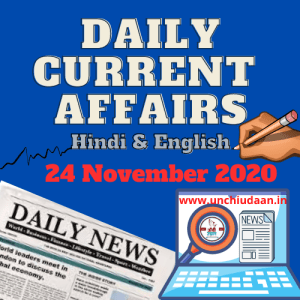Read more about the article Daily Current Affairs 24 November 2020 Hindi & English