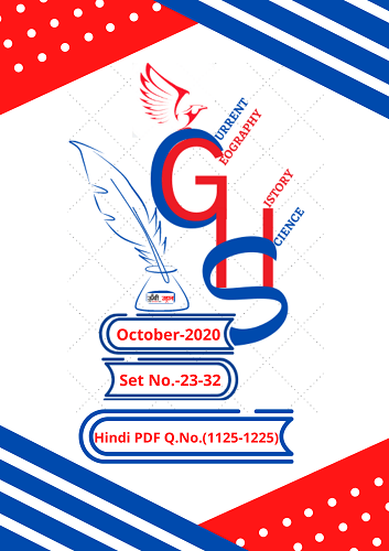 You are currently viewing CGHS Set No. 23-32 October 2020 Hindi PDF