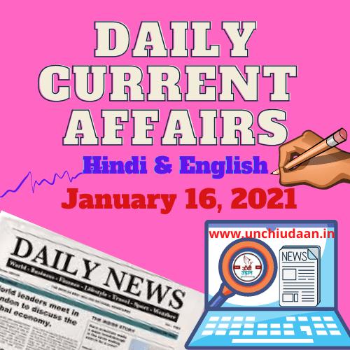 Daily Current Affairs 16 January  2021 Hindi & English